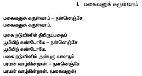 ... of subramania bharati s original poem in tamil poems originally