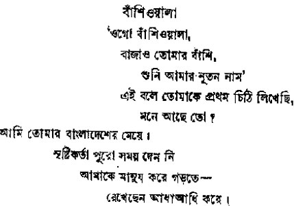 love poems bengali. original poem in Bengali