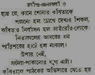 Essay Hero Bengali Essay On Rabindranath Tagore Patriarchal Society Essay also Favorite Person Essay Bengali Essay On Rabindranath Tagore Research Paper Service  Academic Writing Sample Essay